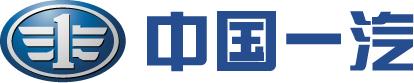合作伙伴——中国一汽