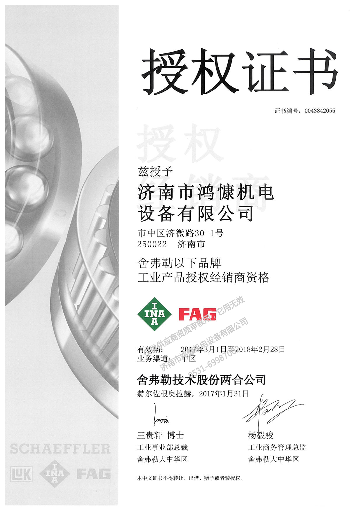 2017年德国大奖娱乐官网首页集团授权证书
