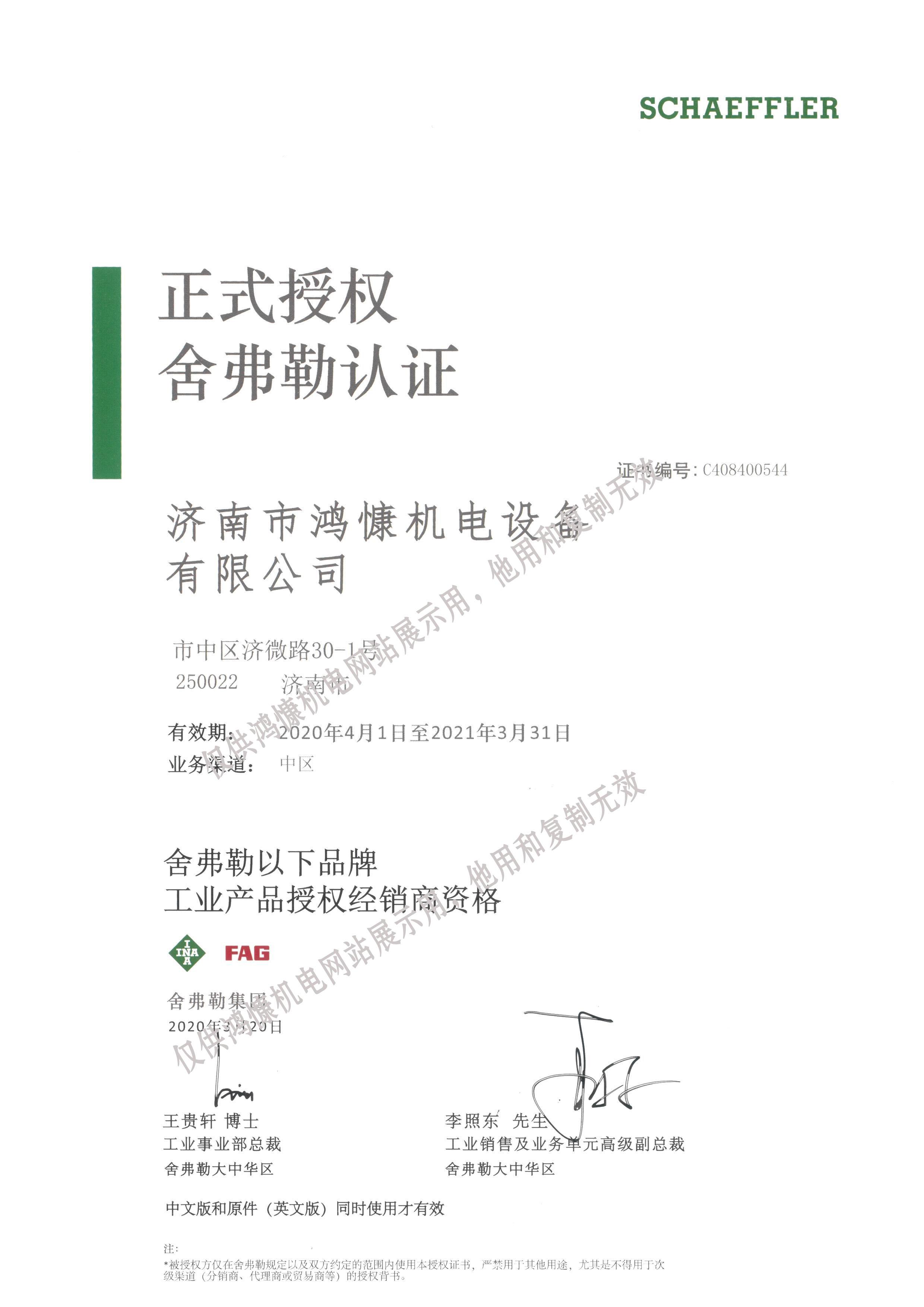 2020年德国大奖娱乐官网首页集团官方授权证书