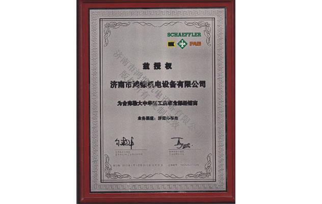 济南进口轴承授权证书