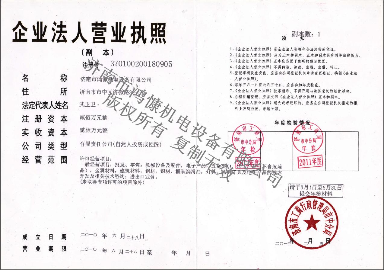 济南市鸿慷机电设备有限公司资质