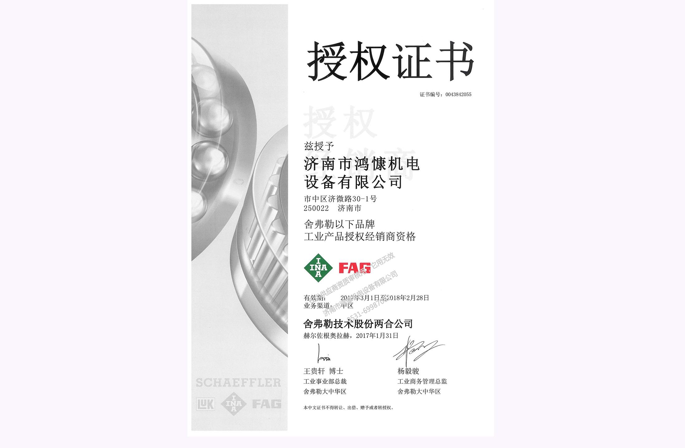 2017年舍弗勒集团官方授权证书