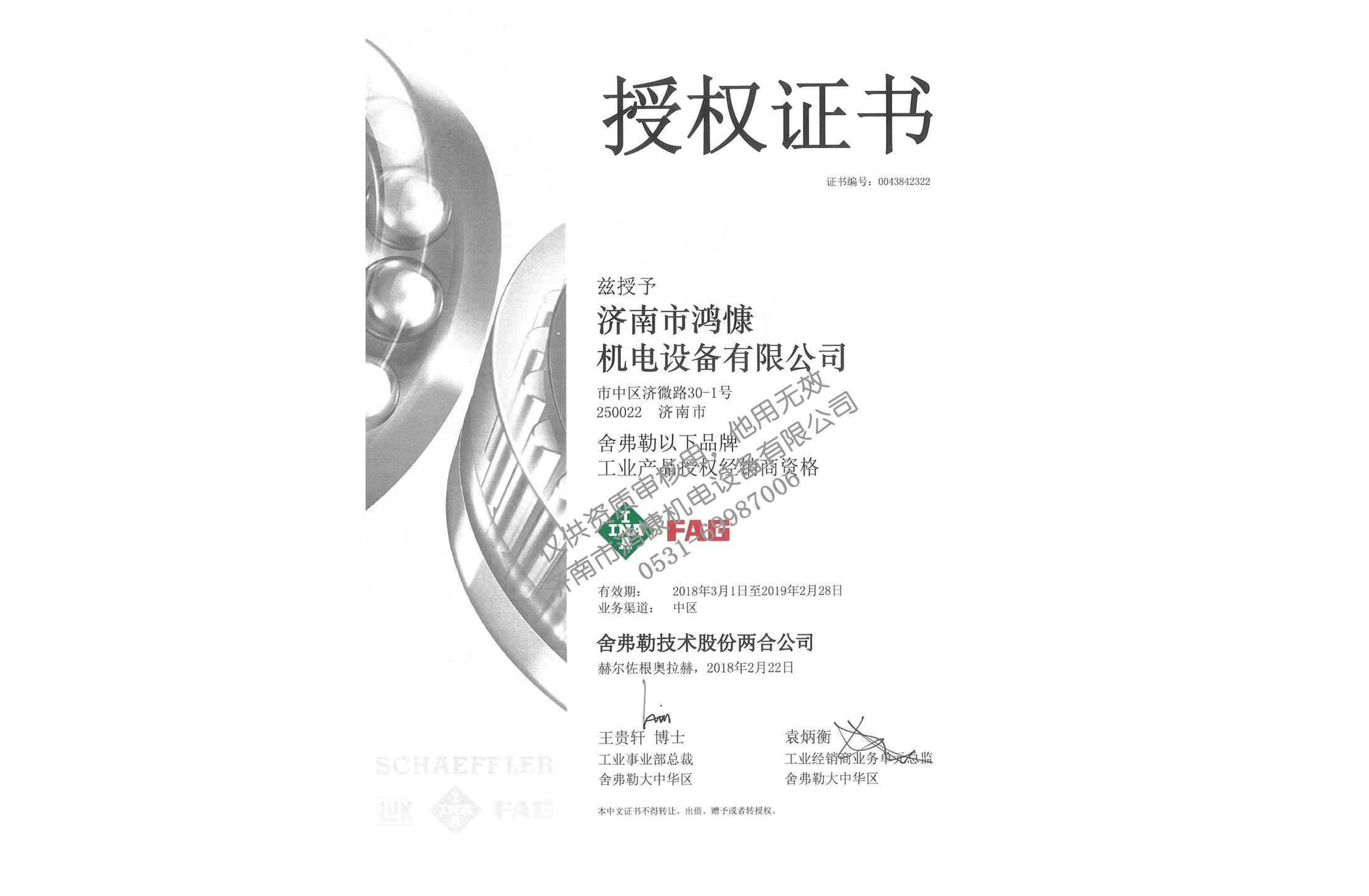 2018年舍弗勒集团官方授权证书