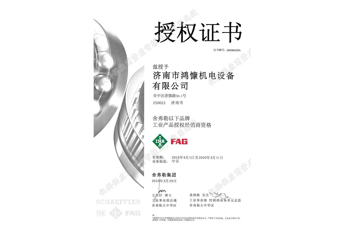 2019年舍弗勒集团官方授权证书