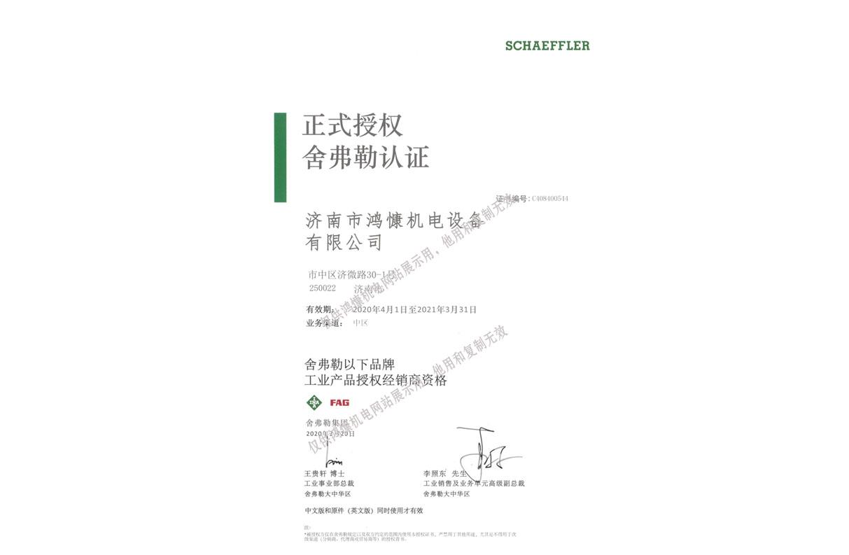2020年舍弗勒集团官方授权证书