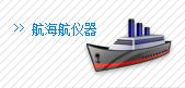 航海航仪器